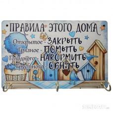 Ключница Правила этого дома 091 Волшебная страна