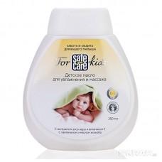 Детское масло для увлажнения и массажа Safe and Care® For Kids 250 мл