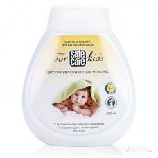 Детское увлажняющее молочко Safe and Care® for Kids 250 мл.